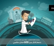 اعلان تلفزيوني لمبادرات عبداللطيف جميل الاجتماعية - (2013)