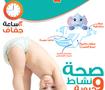 Baby Life Diaper