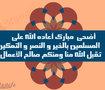 عيد الأضحى المباركـ