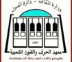 لوكو معهد الحرف والفنون الشعبية - بغداد