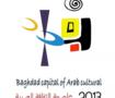 تصميم لوكو بغداد عاصمة الثقافة العربية