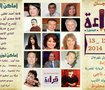 مهرجان قراءة المنصورة 2014
