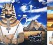 الفرعون المصرى