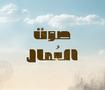 """Sawt Al Omal"" Opener"