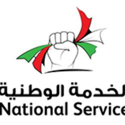 الخدمة الوطنية