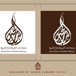 logo chabab alkhayr