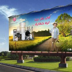 Gehazy outdoor campaign