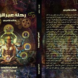 غلاف لكتاب رواية جديدة لكاتب ناشئ