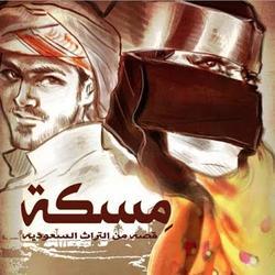 مِسكه ـ قصة من التراث السعودي