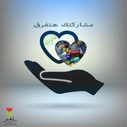 اعلان دعوه للمشاركه في حمله تجميع الادويه