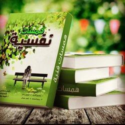 غلاف كتاب