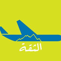 شعار لوكالة سفر وسياحة