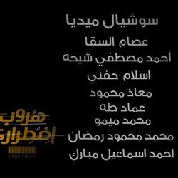اسمي في  تتر فيلم هروب اضطراري