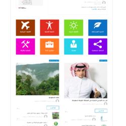 موقع مجلة رسالة البيئة