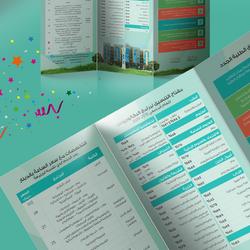 Brochure New Students