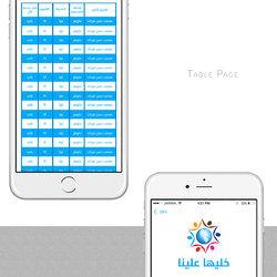 khaleha Alena App