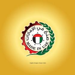 شعار صنع في الإمارات