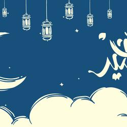 رمضان الخير