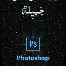 وراء كل امرأه جميله Photoshop