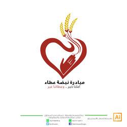 شعار وهوية : مبادرة نبضة عطاء الخيرية