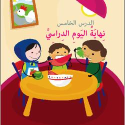 Children's Arabic Book