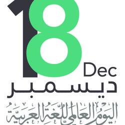 شعار 18 ديسمبر