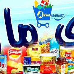 arwa market