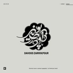 داود زرّین پور