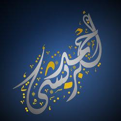 شعارات بالخط الحر العربي الأصيل