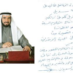 شكر وتقدير من د.طارق السويدان