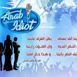 Arab Idiot