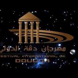 عمل مشروع لمهرجان تونسي بالأفتر افكت
