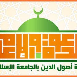 شعار الدعوة والاعلام لكلية اصول الدين