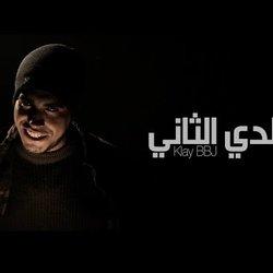 KLAY BBJ 2016 ✪بلدي الثاني✪ (Baladi al theni)