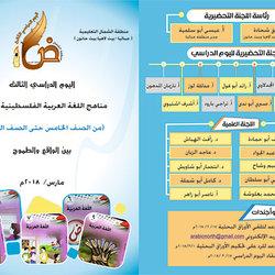 تصميم بروشور لمنهاج اللغة العربية