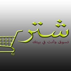 إشتري - تسوق وأنت في بيتك (logo)