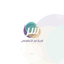 تصميم شعار [ فريق سر التطوعي ]