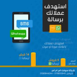 تصميم إعلان لإستهداف العملاء من خلال رسائل SMS و Whatsapp