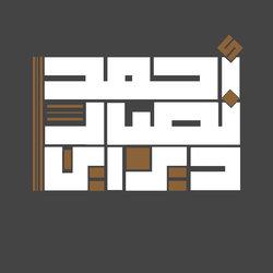 تايبوجرافي ( احمد نصار ديزاين )