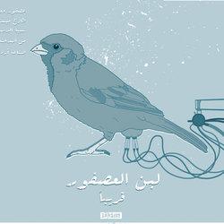 Laban Al Asfour (The Bird's Milk)