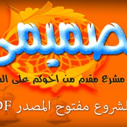 مشرع مفتوح المصدر (http://arab.sh/n7nfu26bvxfj)