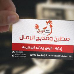 هوية بصرية (شعار + بطاقة اعمل + فلاير )