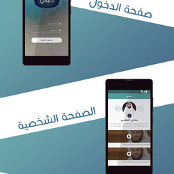 دعوتي - Dawaty Mobile App Design