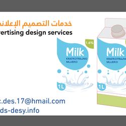 تصميم علبة المنتجات بدقة وبألوان متكاملة ومتناسقة ..