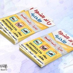 تصاميم كرت بطاقة اعمال لبيع الاحذية الرجالي والحريمي 95 BUSINESS CARDS