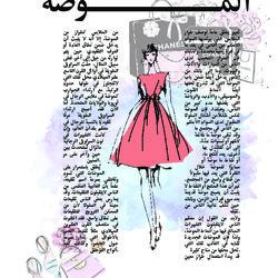 تصميم الموضة