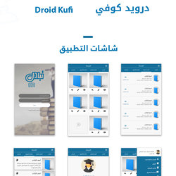 تبادل - Tabadol Mobile App Design