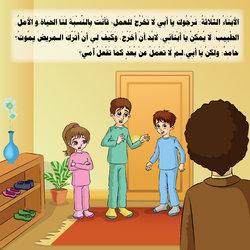 قصة اطفال