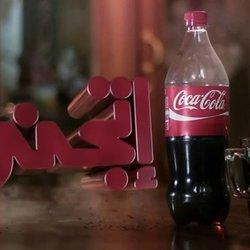 كوكاكولا..اتجنن !! Coca Cola unofficial ad
