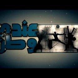 تتر برنامج عندي وطن على قناة الرافدين الفضائية - تصميم محمد الجلاد